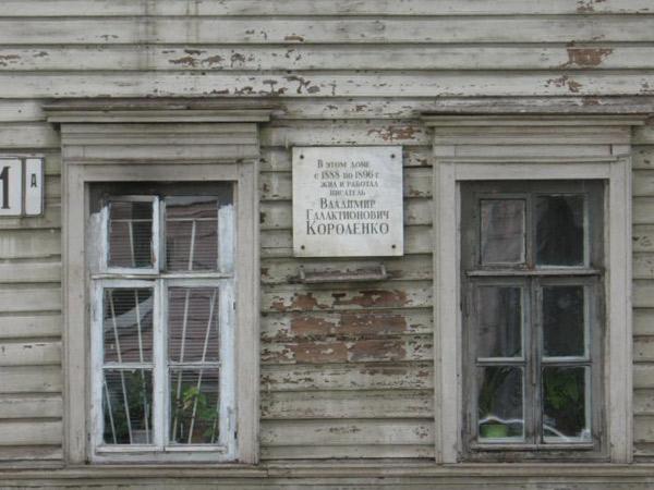 dom-korolenko