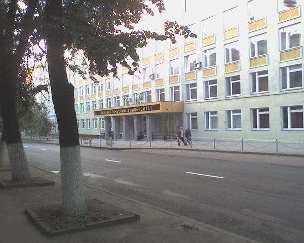 lingvisticheskiy-universitet