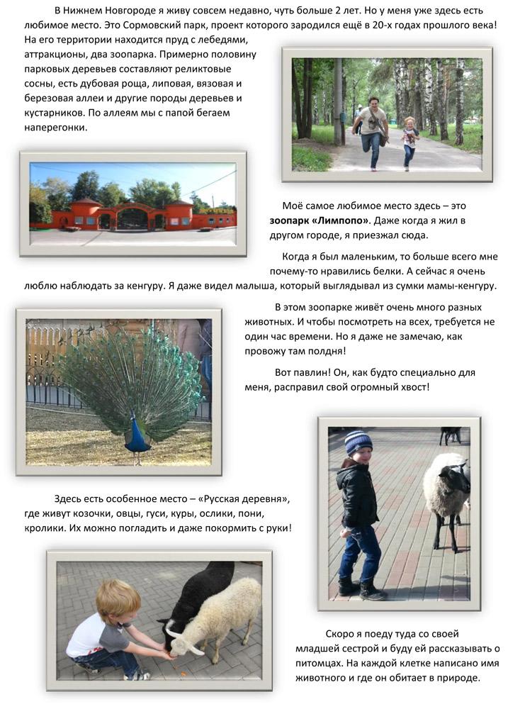 sormovsky-park